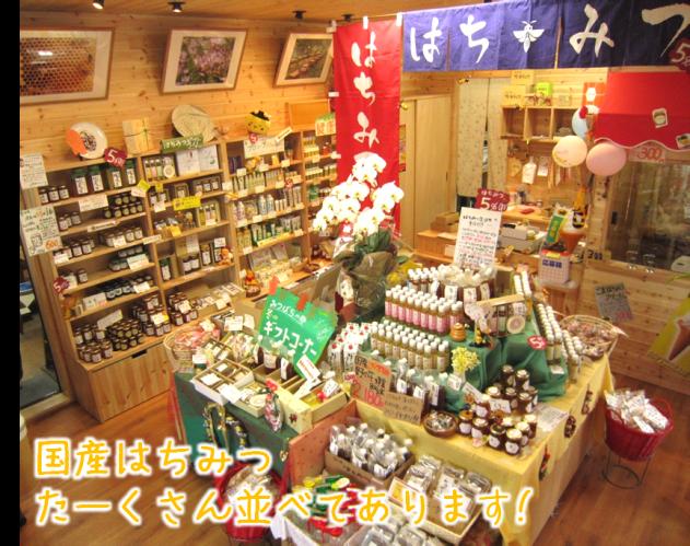 みつばちの郷の直売店は狭いでしが、はちみつたくさん並んでます!国産はちみつ、ニュージーランド産はちみつ全部ありますよ!