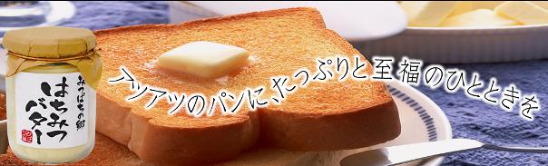はちみつバターを贈りたい!大好きなはちみつバターを大切な方へも